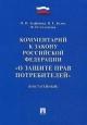 Комментарий к закону РФ о защите прав потребителей. Постатейный